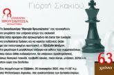 Γιορτή σκακιού το Σάββατο στο Αγρίνιο από τα Εκπαιδευτήρια «Παναγία Προυσιώτισσα»
