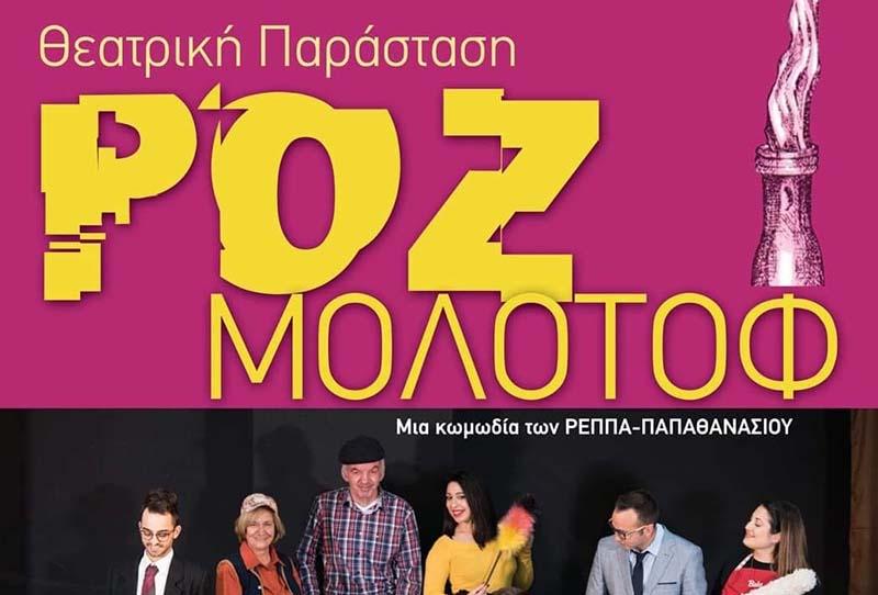 """Η κωμωδία """"Ροζ μολότοφ"""" το Σάββατο στο Θέρμο"""