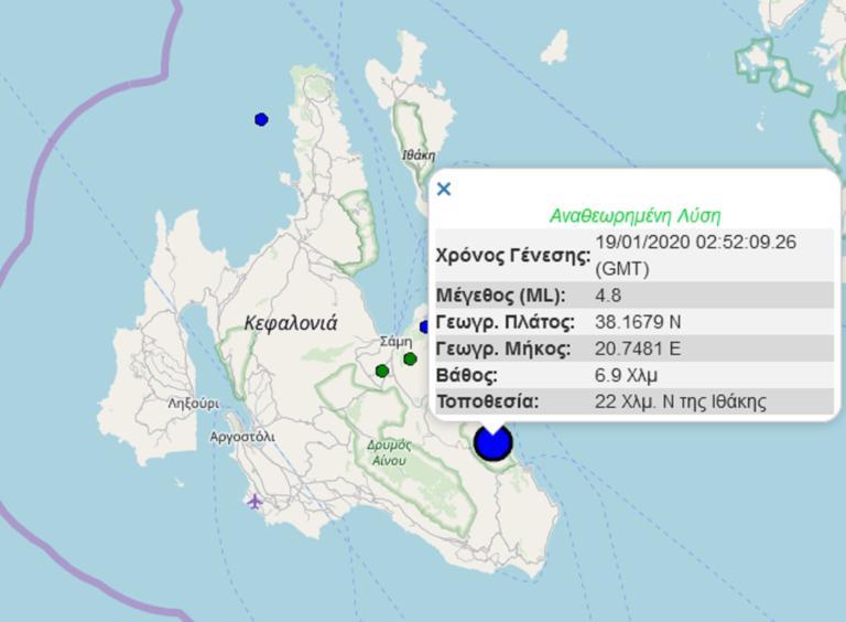 Σεισμός 4,8 Ρίχτερ στην Κεφαλονιά – κουνήθηκε και η Αιτωλοακαρνανία