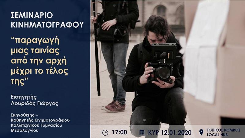 Σεμινάριο κινηματογράφου στον Τοπικό Κόμβο στο Μεσολόγγι