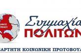 Οι προτάσεις της «Συμμαχίας Πολιτών» στο Δημοτικό Συμβούλιο Αγρινίου