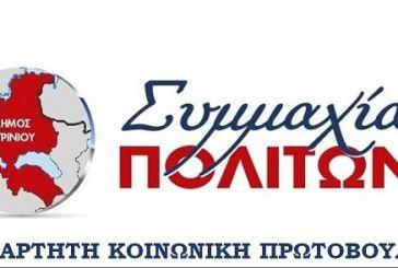 «Συμμαχία Πολιτών»: να αποσύρει τις κλήσεις σε απολογία των 17 εργαζομένων ο δήμος Αγρινίου