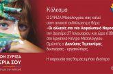 Εκδήλωση του ΣΥΡΙΖΑ στο Μεσολόγγι για το ασφαλιστικό με ομιλητή τον Δ. Τεμπονέρα