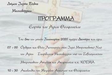Το πρόγραμμα εορτασμού των Θεοφανείων στο Μεσολόγγι