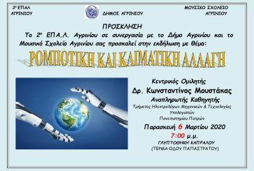 Εκδήλωση του 2ου ΕΠΑΛ Αγρινίου για την ρομποτική και την κλιματική αλλαγή