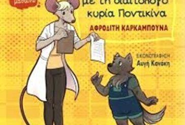 Βιβλιοπαρουσίαση στο Αγρίνιο για «το Λυκάκι με την διαιτολόγο κυρία Ποντικίνα»