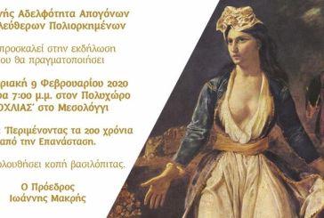 Εκδήλωση στο Μεσολόγγι για τα 200 χρόνια από την επανάσταση