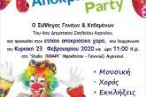 Αποκριάτικος χορός του 4ου Δημοτικού Σχολείου Αγρινίου την Κυριακή 23 Φεβρουαρίου