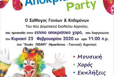 23 Φεβρουαρίου ο αποκριάτικος χορός του 4ου Δημοτικού Σχολείου Αγρινίου