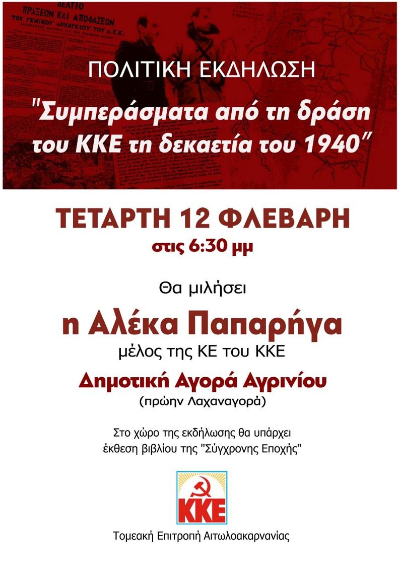 Εκδήλωση ΚΚΕ με την Παπαρήγα στο Αγρίνιο