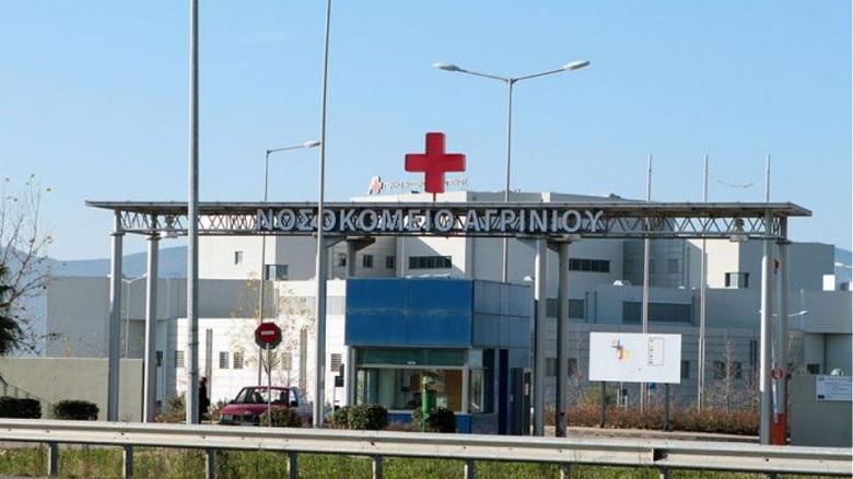 Νοσοκομείο Αγρινίου: Εγκρίθηκε η πρόσληψη καρδιολόγου- αναλαμβάνει άμεσα καθήκοντα