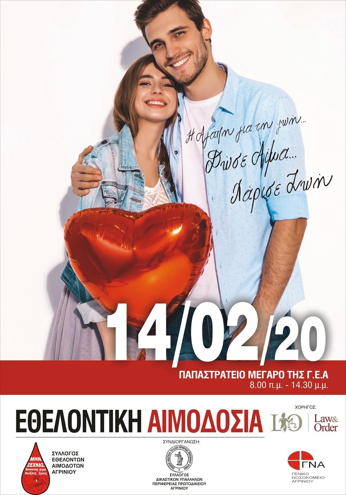 """14η Φεβρουαρίου στο Αγρίνιο: κάλεσμα στους """"ερωτευμένους με τη ζωή"""" να προσφέρουν αίμα"""