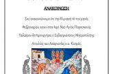Στον Ι.Ν. Αγίας Παρασκευής Παλαίρου θα Ιερουργήσει την Κυριακή ο Μητροπολίτης