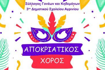Την Κυριακή ο αποκριάτικος χορός του 3ου Δημοτικού Σχολείου Αγρινίου