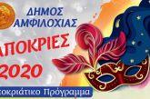 Το πρόγραμμα των αποκριάτικων εκδηλώσεων στον Δήμο Αμφιλοχίας
