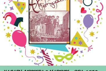 Δηλώστε συμμετοχή στο 3ο Παιδικό καρναβάλι και τα Γληγοράκεια 2020 του Δήμου Ακτίου Βόνιτσας
