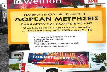 Δωρεάν μετρήσεις σακχάρου και χοληστερόλης το Σάββατο 29 Φεβρουαρίου στον Αστακό