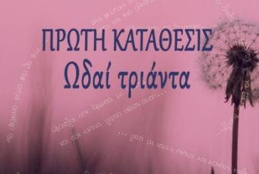 Παρουσιάζεται στο Αγρίνιο η ποιητική συλλογή της Σταυρούλας Μέρκου