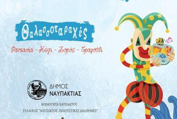«Θαλασσοταραχές»: Το πρόγραμμα των φετινών καρναβαλικών εκδηλώσεων του δήμου Ναυπακτίας