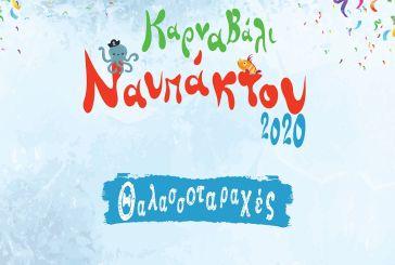 """Καρναβαλικές """"θαλασσοταραχές"""" στη Ναύπακτο"""
