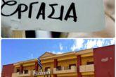 Δήμος Ξηρομέρου: Δίμηνες προσλήψεις εννέα ατόμων στην αποκομιδή απορριμμάτων