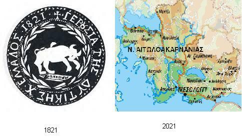 1821-2021: Τι να θυμάται η Δυτική Στερεά (Χέρσος) Ελλάδα που έδωσε στον αγώνα πολλά αλλά έγινε μικρή Αιτωλοακαρνανία