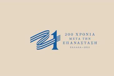 Παράταση προτάσεων και στον Δήμο Ναυπακτίας για τον εορτασμό 200 ετών από την Ελληνική Επανάσταση