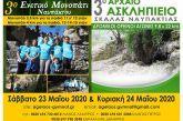 """Στις 23-24 Μαΐου τελικά το """"3ο Αρχαίο Ασκληπιείο Σκάλας"""" και """"3ο Ενετικό Μονοπάτι Ναυπάκτου"""""""