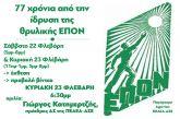 Εκδήλωση στο Αγρίνιο για τα 77 χρόνια από την ίδρυση της ΕΠΟΝ