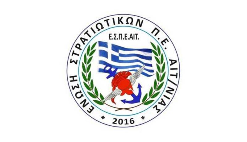 Νέο διοικητικό συμβούλιο για την Ένωση Στρατιωτικών Αιτωλοακαρνανίας