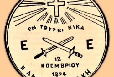 """1897: Πως η """"Εθνική Εταιρεία"""" στρατολόγησε 300 Αγρινιώτες να πολεμήσουν τους Τούρκους. Ο ενθουσιώδης αποχαιρετισμός του Αγρινώτικου λαού."""