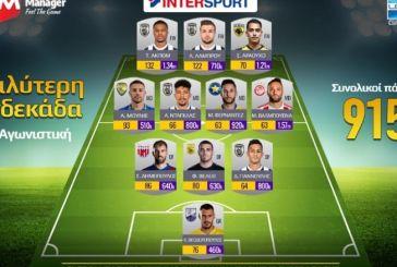 Ο Μουνιέ στην καλύτερη ενδεκάδα της 23ης αγωνιστικής στο Fantasy της Super League
