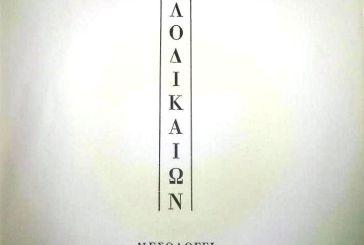 """""""Αδελφότητα Φιλοδικαίων"""" : Η μυστηριώδης οργάνωση στο πολιορκημένο Μεσολόγγι με 2000 μέλη στα πρότυπα της Φιλικής Εταιρείας. Γιατί  την θεωρούσαν """"Τεκτονική"""" οι πολέμιοί της."""