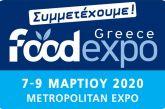 Το Επιμελητήριο Αιτωλοακαρνανίας στην «FOOD EXPO GREECE & OENOTELIA 2020»