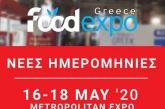 Αναβολή της «FOOD EXPO GREECE & OENOTELIA 2020» για τον Μάιο