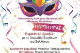 Γιορτή της Πίτας μετά μουσικής  από τον Πολιτιστικό Σύλλογο Παναιτωλίου «Χρήστος Καπράλος»