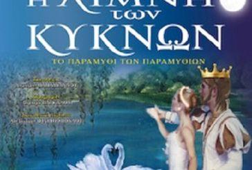 """Η """"Λίμνη των κύκνων"""" έρχεται το Σάββατο στο Αγρίνιο"""