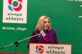 Ζωντανά η ψηφιακή ομιλία της Φώφης Γεννηματά στη Δυτική Ελλάδα