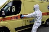 Κορωνοϊός: Τέταρτο επιβεβαιωμένο κρούσμα στην Ελλάδα – μια 36χρονη που ταξίδεψε Ιταλία