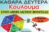 Καθαρά Δευτέρα: Σε δέκα μέρη τα Κούλουμα στον Δήμο Ακτίου – Βόνιτσας