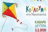 Κορωνοϊός: Ακυρώνονται οι καρναβαλικές εκδηλώσεις του Δήμου Ναυπακτίας