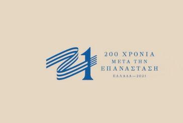 Περιφέρεια: Παρατείνεται η υποβολή προτάσεων για τον εορτασμό 200 ετών από την Ελληνική Επανάσταση