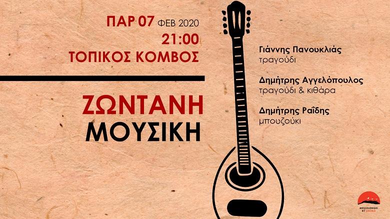 """Βραδιά με ζωντανή μουσική στον """"Τοπικό Κόμβο_Local HUB"""" στο Μεσολόγγι"""