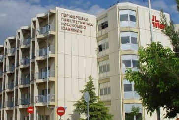Συνελήφθη γιατρός για φακελάκι στο Πανεπιστημιακό Νοσοκομείο Ιωαννίνων