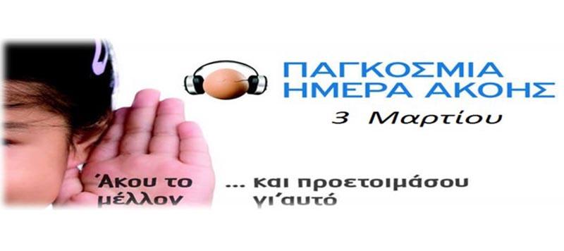 Ενημέρωση πολιτών στο Αγρίνιο για την Παγκόσμια Ημέρα Ακοής