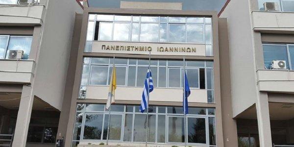 Σάλος στο Πανεπιστήμιο Ιωαννίνων: Καθηγητής πουλούσε σημειώσεις σε φοιτητές έναντι 8 ευρώ