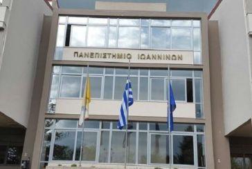 Πανεπιστήμιο Ιωαννίνων: Αδυνατεί να πληρώσει ΔΕΗ, πετρέλαιο και δημοτικά τέλη