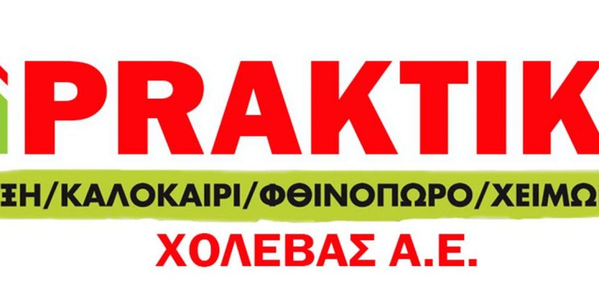 Αγρίνιο: Μάσκες-αντισηπτικά στο PRAKTIKA Χολέβας ΑΕ