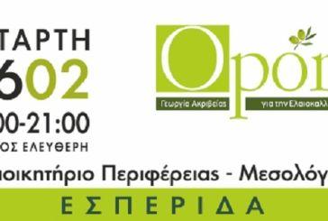 Μεσολόγγι: Παρουσιάζονται τα αποτελέσματα Μεθόδων Γεωργίας Ακριβείας στην ελαιοκαλλιέργεια