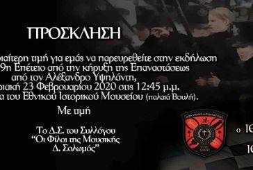 Eκδηλώσεις για την 199η επέτειο από την Κήρυξη της Επανάστασης από τον Αλέξανδρο Υψηλάντη